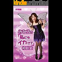 mihironowatashinimoikasetesoudanshitsuyouseihen (Japanese Edition)