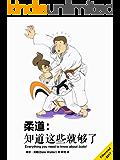 柔道:知道这些就够了(Everything you need to know about Judo!)