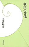 戦国の群像 (学研新書)