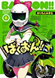 ばくおん!! 6 (ヤングチャンピオン烈コミックス)