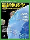 最新免疫学 がん治療から神経免疫学まで (別冊日経サイエンス234)