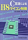 C言語によるH8マイコン制御