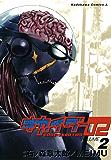 キカイダー02(2) (角川コミックス・エース)