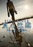 夏の沈黙 (創元推理文庫)