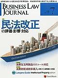 BUSINESS LAW JOURNAL (ビジネスロー・ジャーナル) 2015年 7月号 [雑誌]