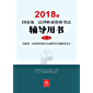 2018年国家统一法律职业资格考试辅导用书:第一卷