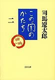 この国のかたち(二) (文春文庫)