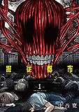 服従都市(1) (サンデーうぇぶりコミックス)