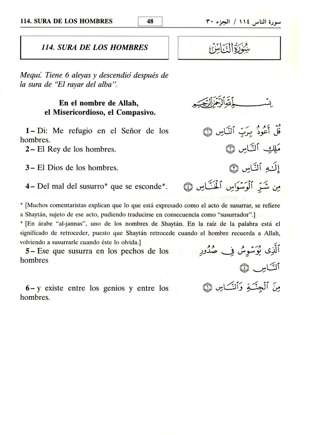 Traducción Comentario del Noble Coran - Interpretation and Commentary of the Noble Quran (Juz Amma تفسير معاني القرآن الكريم: Abdel Ghani Melara Navio: ...