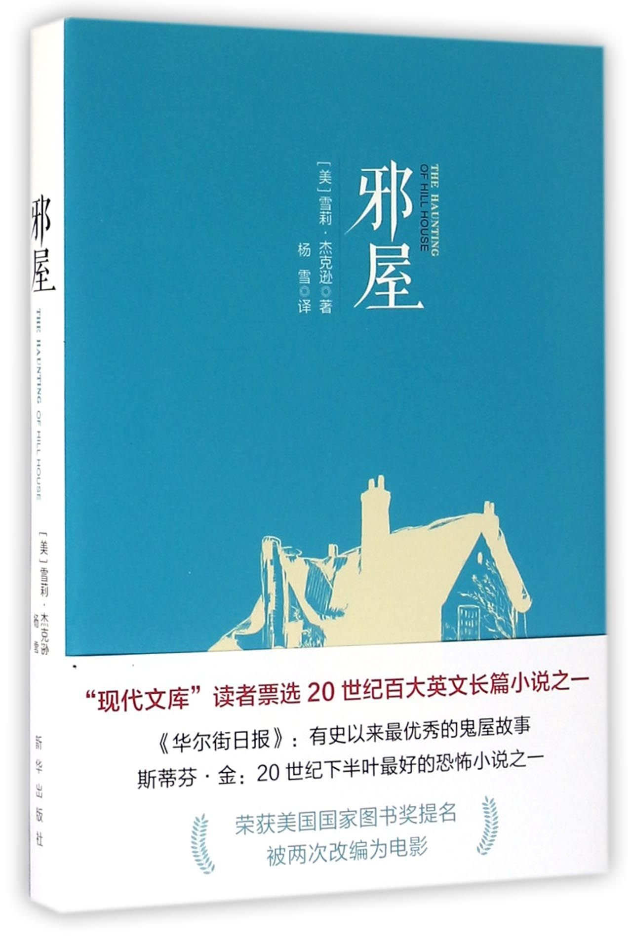 The Haunting Of Hill House Chinese Edition Shirley Jackson 9787516624708 Amazon Com Books