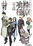 東京喰種 トーキョーグール 小説 2   空白 (JUMP j BOOKS)