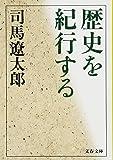 新装版 歴史を紀行する (文春文庫)