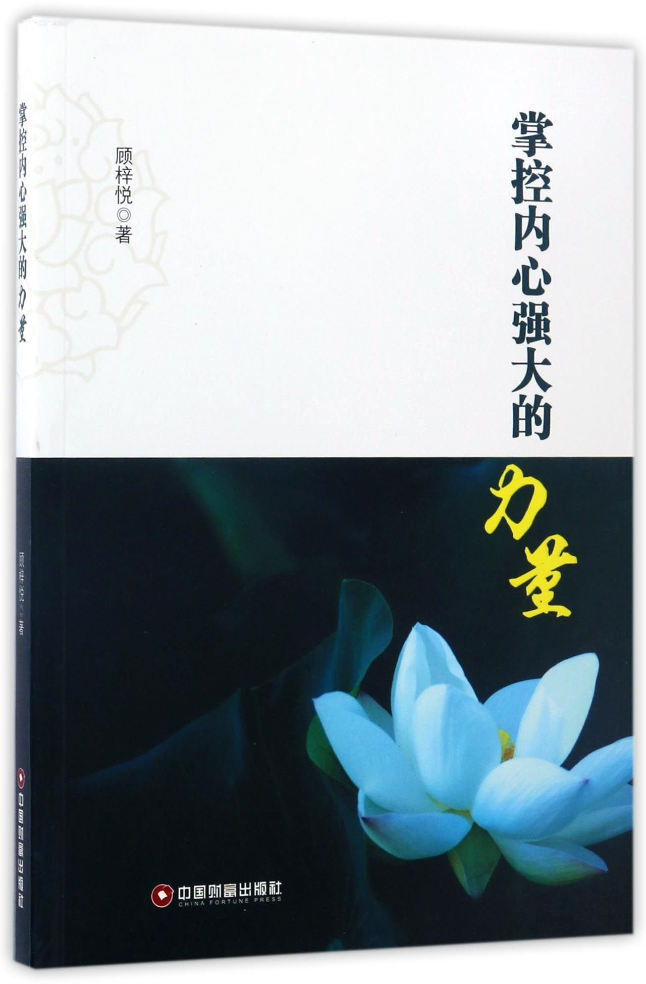Download Control the Strong Inner Power (Chinese Edition) pdf