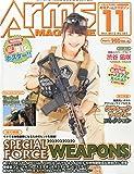 月刊 Arms MAGAZINE (アームズマガジン) 2015年11月号