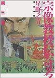 宗像教授伝奇考 (第3集) (希望コミックス (296))