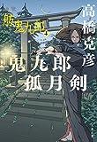 鬼九郎孤月剣 舫鬼九郎4 (文春文庫)