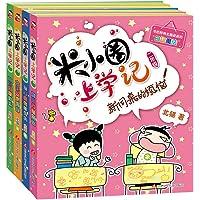 米小圈上学记(二年级)(套装共4册)