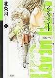 エンジェル・ハート2ndシーズン 8 (ゼノンコミックス)