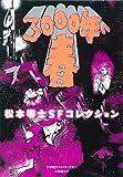 3000年の春 松本零士SFコレクション (復刻名作漫画シリーズ)