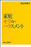 家庭モラル・ハラスメント (講談社+α新書)