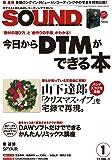 サウンド・デザイナー 2016年 01 月号 [雑誌]