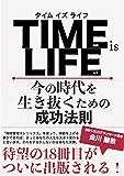 TIME IS LIFE: 今の時代を生き抜くための成功法則