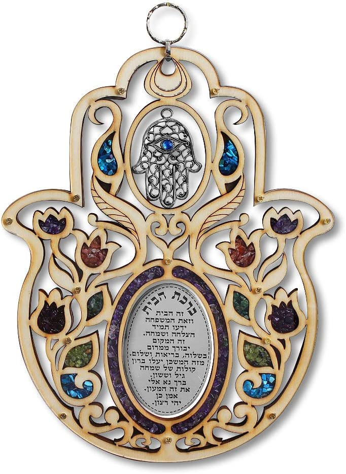 My Daily Styles Large Wooden Hamsa Blessing for The Home in Hebrew Good Luck Wall Decor with Simulated Gemstones