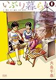 いぶり暮らし  1巻 (ゼノンコミックス)