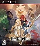 ラストリベリオン - PS3
