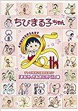ちびまる子ちゃん テレビ放送25周年記念SP 「まる子、さぬきに行く」の巻 [DVD]