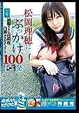 松岡理穂にブッカケ100発 [DVD]