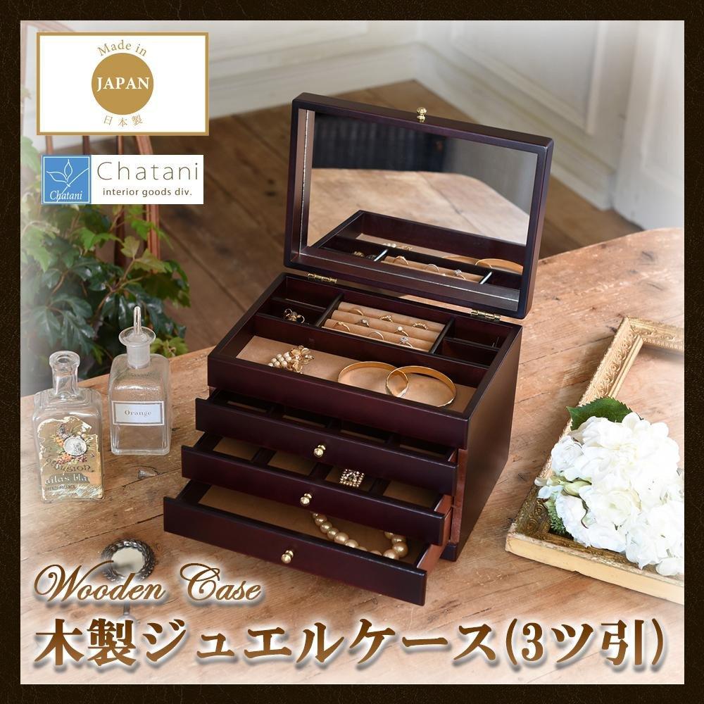 日用品 収納用品 関連商品 日本製 木製ジュエルケース(アクセサリーケース) 3ツ引 017-806 B076B6PZDT