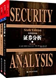 证券分析(第6版)(套装上下册)