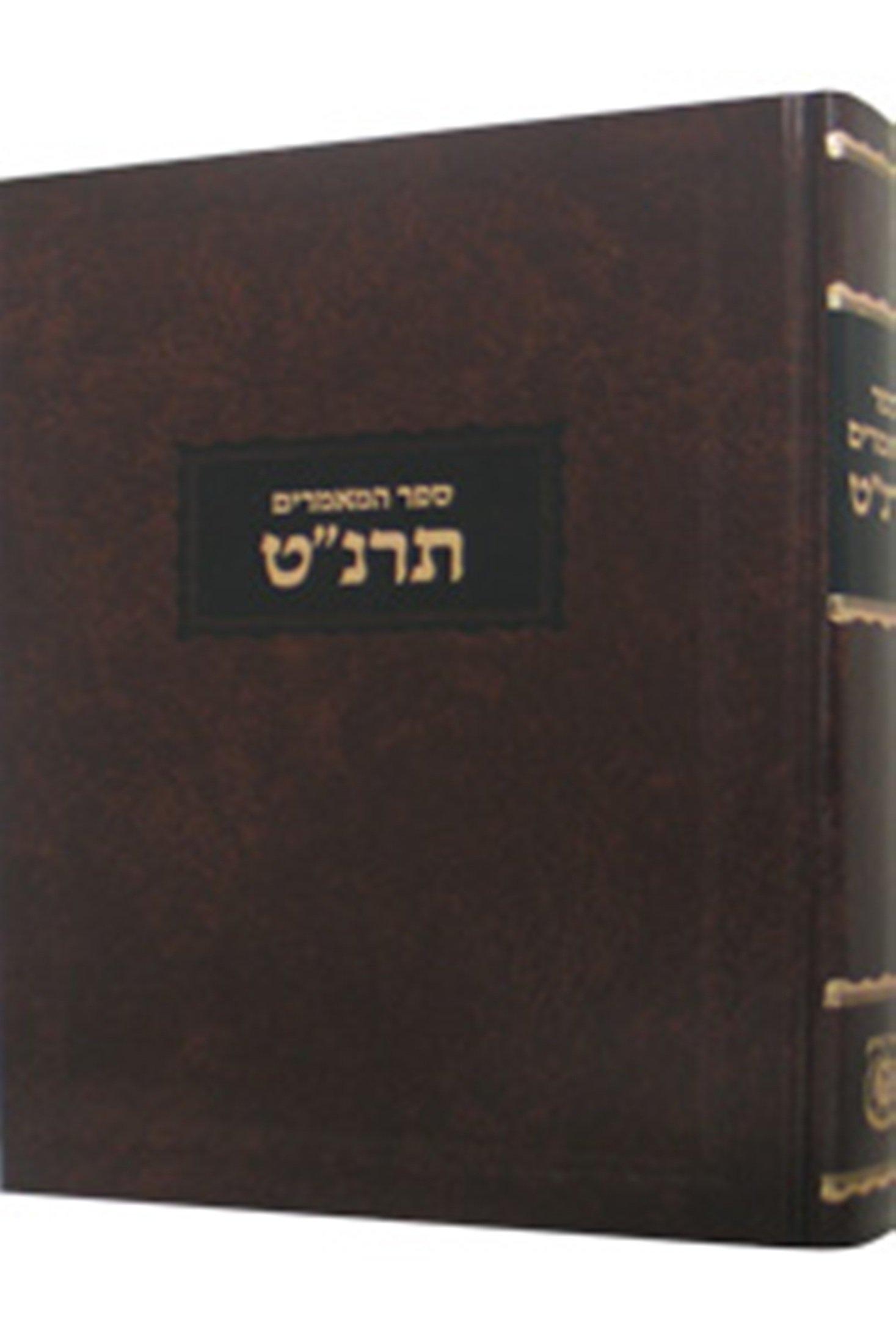 Sefer Hamaamorim 5659 (Maamorim Rebbe Rashab) (Hebrew Edition)