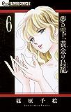 夢の雫、黄金の鳥籠(6) (フラワーコミックスα)