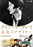 アイリーン・グレイ 孤高のデザイナー [DVD]