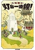 文明開化 灯台一直線!: 明治灯台プロジェクト (ちくま文庫)