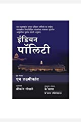 Indian Polity Paperback