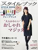 ミセスのスタイルブック 2015年 秋冬号 [雑誌]