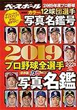2019 プロ野球全選手カラー写真名鑑号 (週刊ベースボール2019年2月22日号増刊)