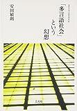 「多言語社会」という幻想―近代日本言語史再考〈4〉