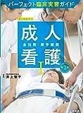 成人看護I 急性期・周手術期 第2版 (パーフェクト臨床実習ガイド)