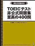 [新形式問題対応/音声DL付]TOEIC(R)テスト 非公式問題集 至高の400問
