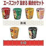 エースコック まる旨 和と中華のカップ麺 6種×2個 12個セット