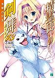 精霊使いの剣舞 13 氷華の女王 (MF文庫J)
