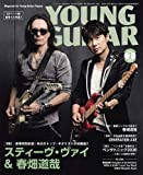 YOUNG GUITAR (ヤング・ギター) 2020年 02月号