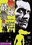 地球最後の男 [リカバリー版DVD]