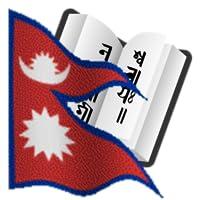 Nepal Bhasa Dictionary