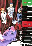 バンビ~ノ!セコンド(6) (ビッグコミックス)