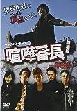 喧嘩番長 劇場版 一年戦争 [DVD]